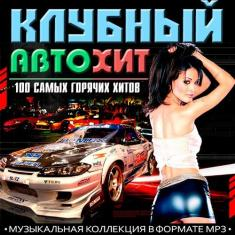 Various Artists - 100 Hottest hits. Club AutoCAD (2015) [MP3@320kbps]