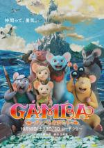 Air Bound - Gamba (2015) [DVD5 - Ita ENG Ac3 5.1]