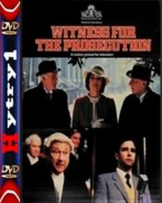 Świadek oskarżenia - Witness for the Prosecution (1982) [720p] [HDTV] [XViD] [AC3-H1] [Lektor PL]