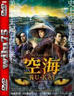 Legend of the Demon Cat - Kukai *2017* [480p] [BDRip] [AC3] [XviD-LPT] [Napisy PL]