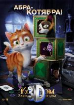 Piorun i magiczny dom 3D - The House of Magic 3D *2013* [miniHD] [1080p.BluRay.x264.HOU.AC3] [FR-Dubbing PL]