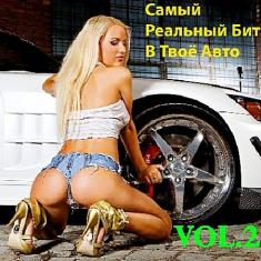 VA - The Most Real Beat in Your Auto Vol.2 (2017) [mp3@320kbps]
