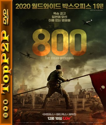800 / The Eight Hundred / Ba Bai (2020) [WEB-DL] [XviD-OzW] [Lektor PL]