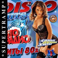 VA - Auto Radio Disco Hits 80s Vol.1  *2016 *[mp3@320kbs] [SUPERTRAMP]