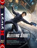 Krwawa rozgrywka - Bleeding Steel - Ji qi zhi xue (2017) [BDRip] [XviD] [MPEG-KiT] [Lektor PL] [H1]