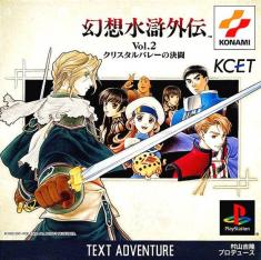 Suikogaiden Volume 2: Duel at Crystal Valley [ENG] [NTSC-U]