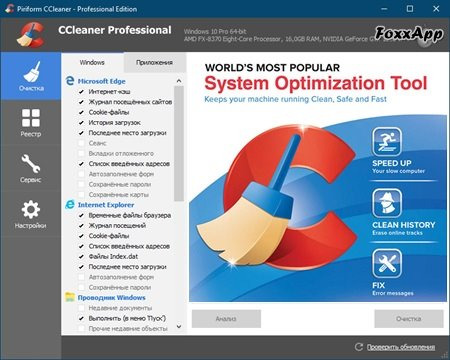 CCleaner Professional PLus Edition 5.69 (x32x64)[EN] [Portable]