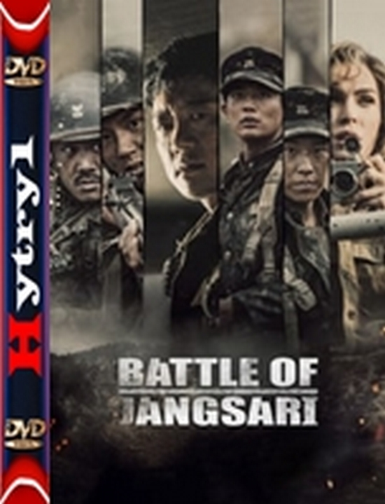 Bitwa o Jangsari - The Battle of Jangsari (2019) [720p] [BRRip] [XviD] [AC3-H1] [Lektor PL]