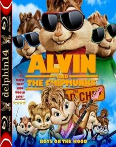 Alvin i wiewiórki Wielka wyprawa - Alvin and the Chipmunks The Road Chip *2015* [720p] [BluRay] [x264-KiT] [Dubbing PL]
